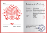 nadezhda_sertifikat